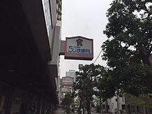 こじま歯科医院_アクセス